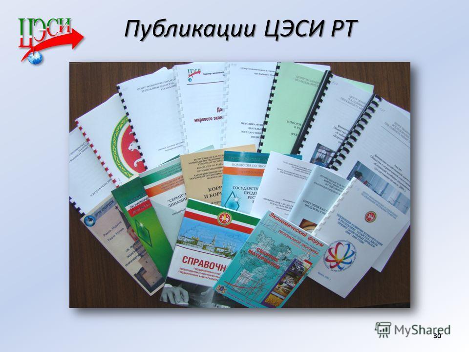 Публикации ЦЭСИ РТ 30