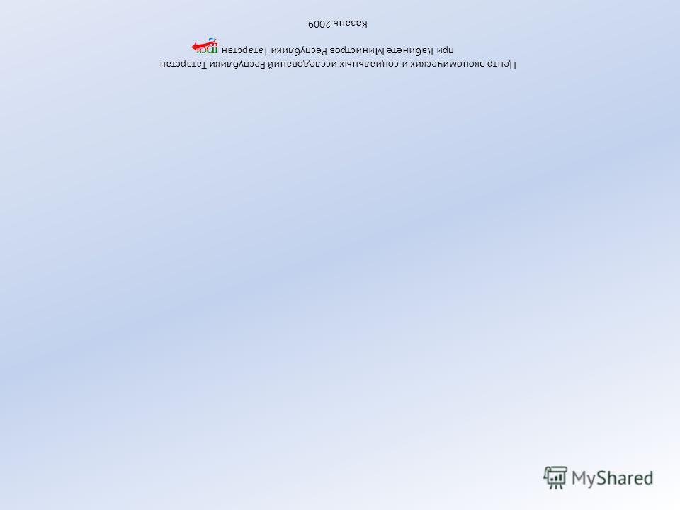 Центр экономических и социальных исследований Республики Татарстан при Кабинете Министров Республики Татарстан Казань 2009