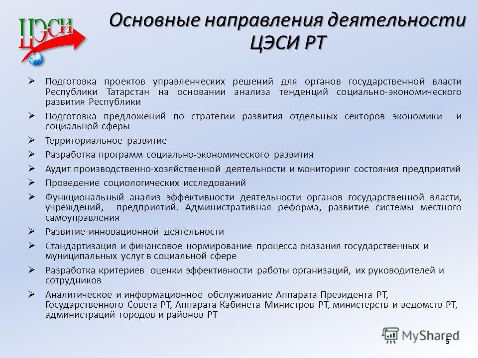 Подготовка проектов управленческих решений для органов государственной власти Республики Татарстан на основании анализа тенденций социально-экономического развития Республики Подготовка предложений по стратегии развития отдельных секторов экономики и