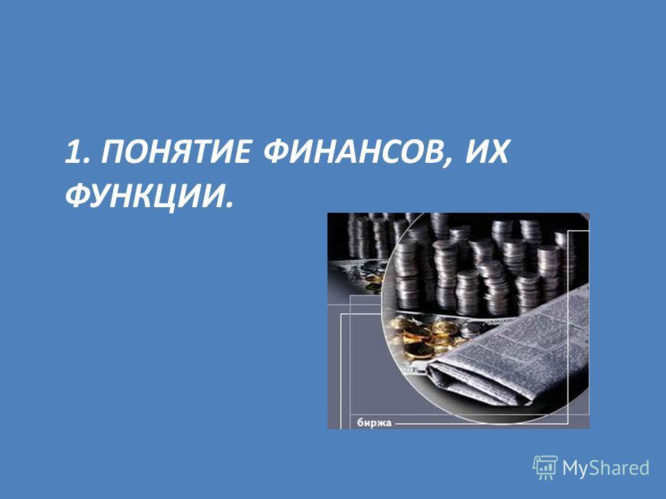 1. ПОНЯТИЕ ФИНАНСОВ, ИХ ФУНКЦИИ.