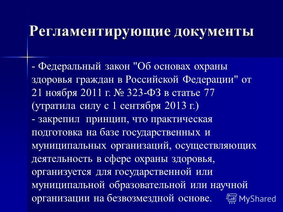 Регламентирующие документы - Федеральный закон