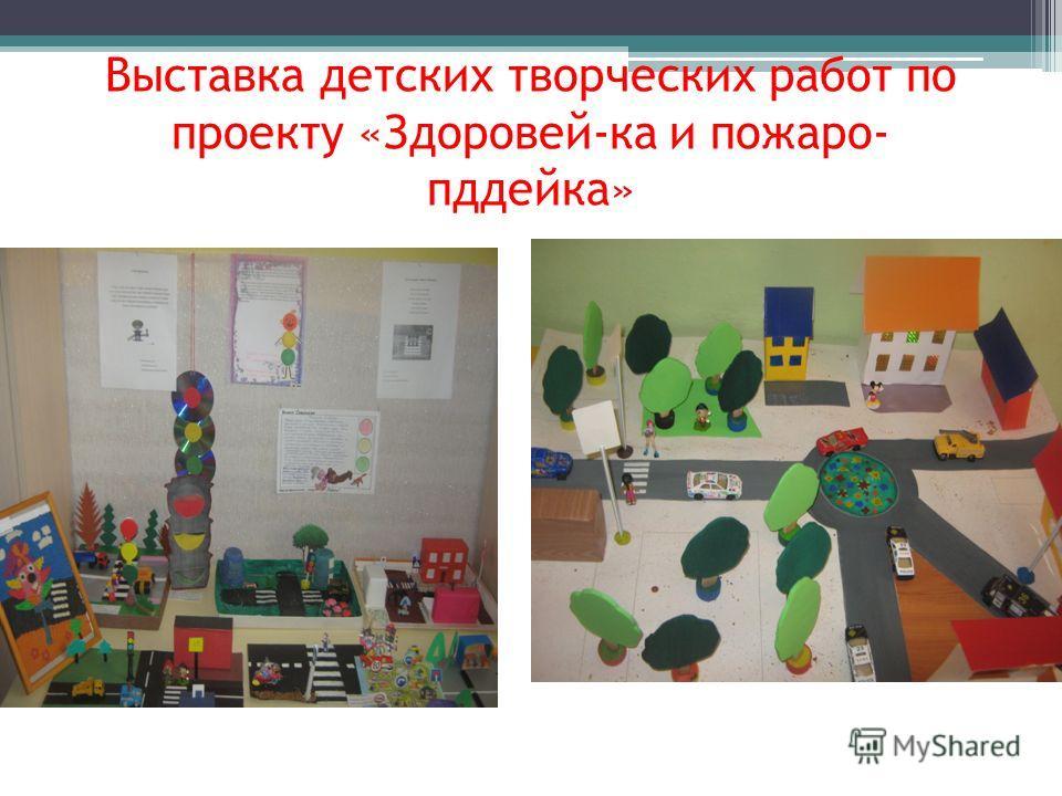 Выставка детских творческих работ по проекту «Здоровей-ка и пожаро- пддейка»