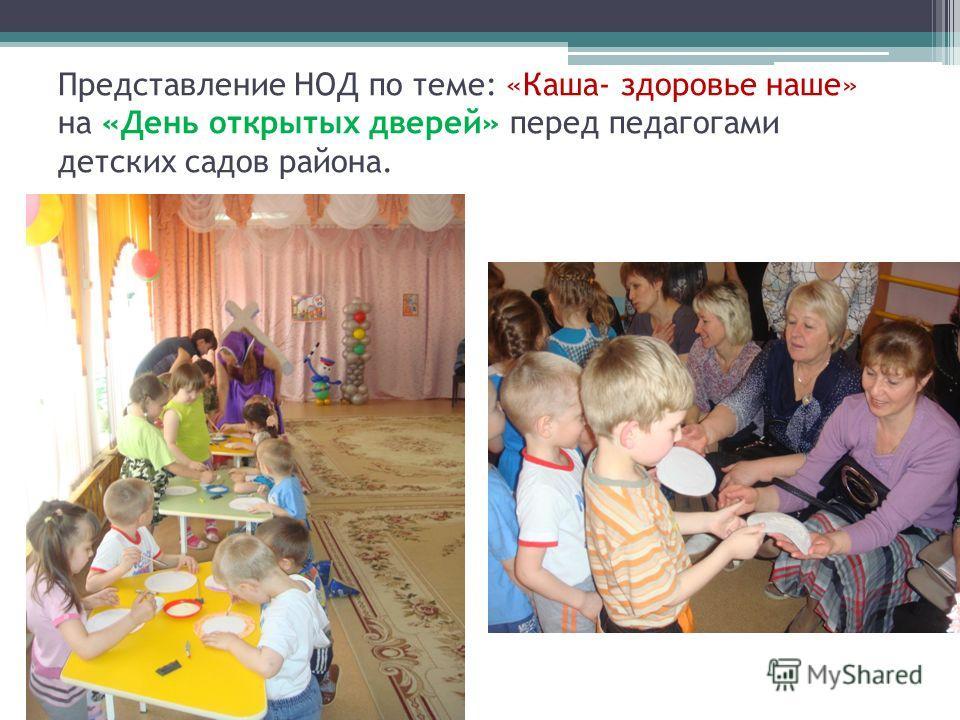 Представление НОД по теме: «Каша- здоровье наше» на «День открытых дверей» перед педагогами детских садов района.