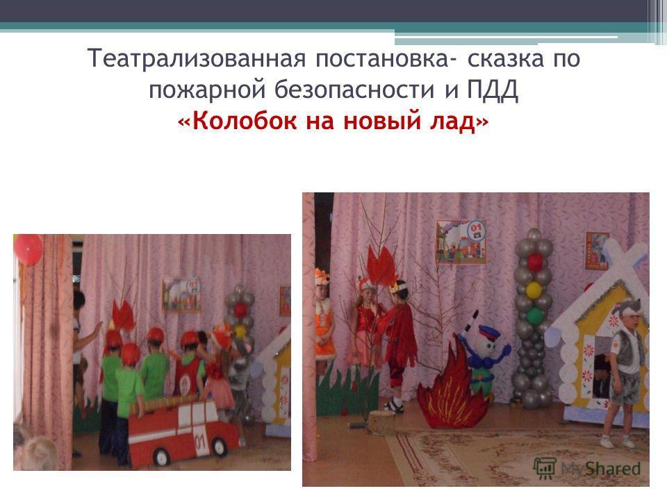 Театрализованная постановка- сказка по пожарной безопасности и ПДД «Колобок на новый лад»