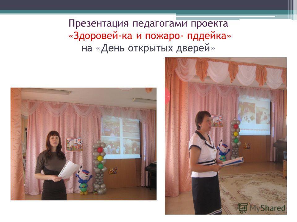 Презентация педагогами проекта «Здоровей-ка и пожаро- пддейка» на «День открытых дверей»