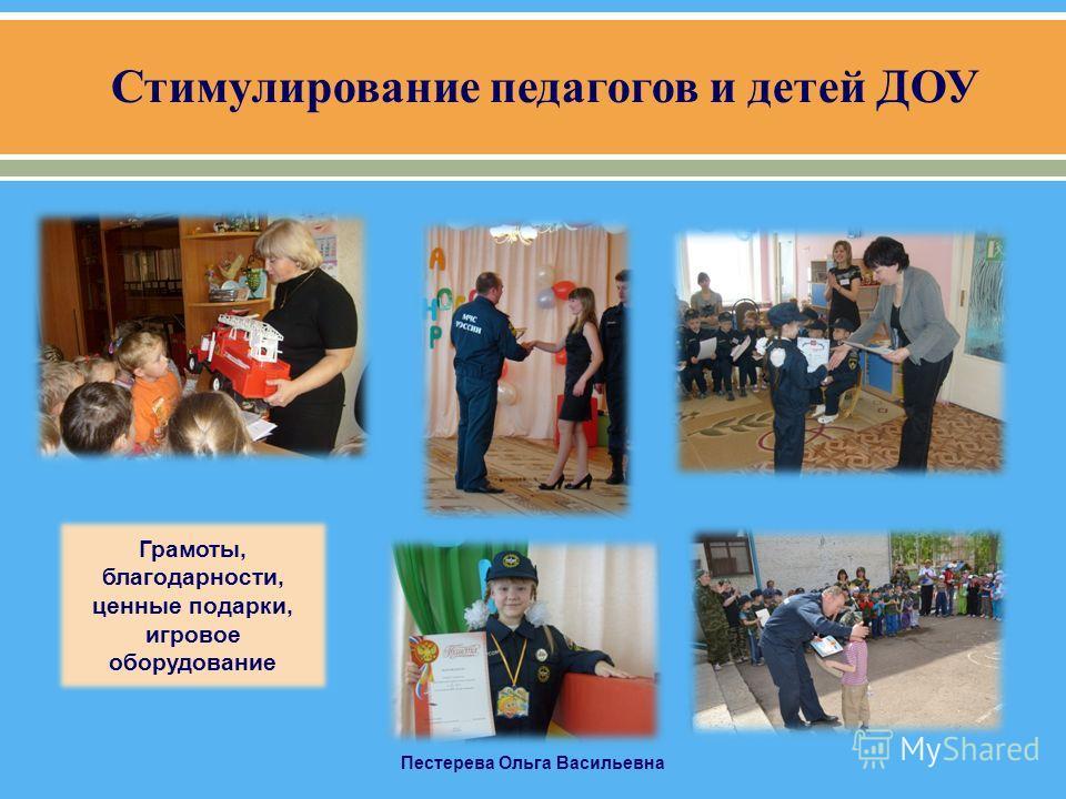 Пестерева Ольга Васильевна Грамоты, благодарности, ценные подарки, игровое оборудование