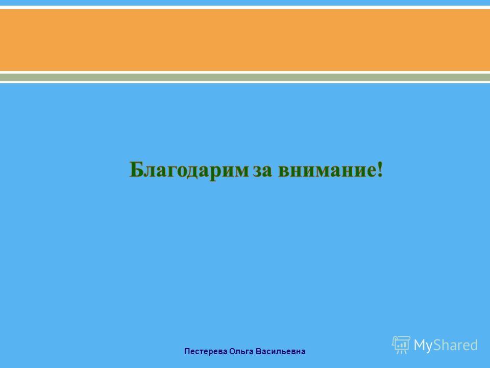 Пестерева Ольга Васильевна