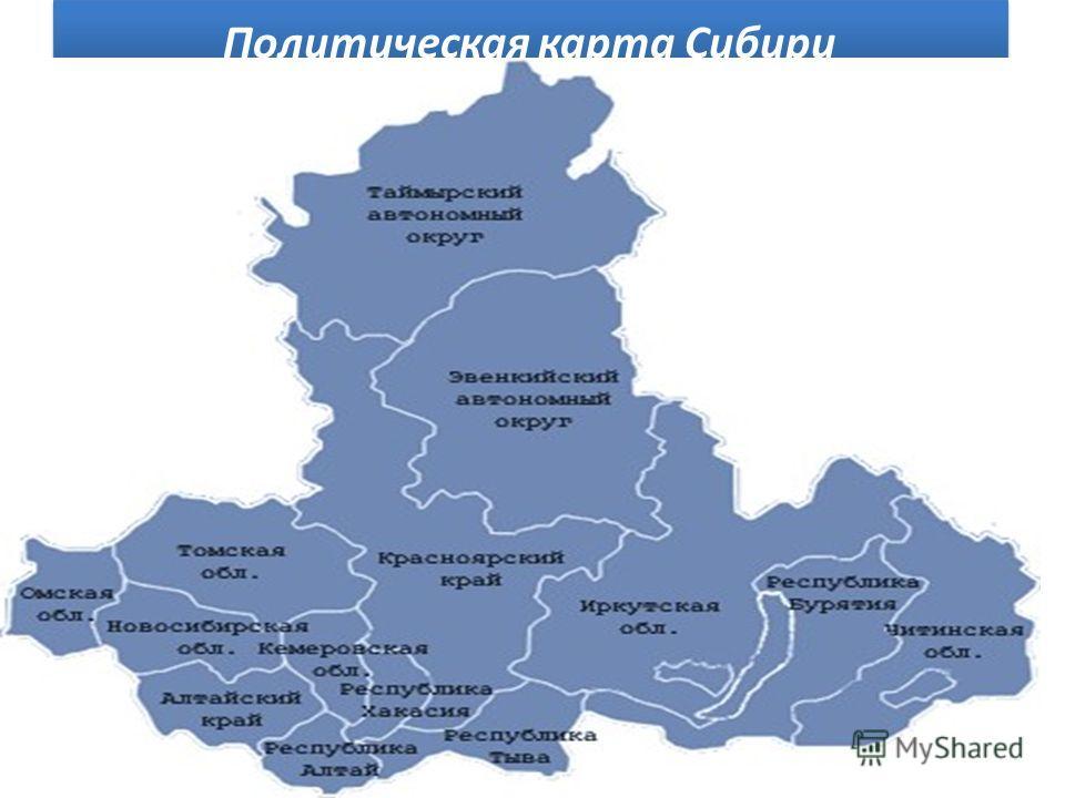 Политическая карта Сибири