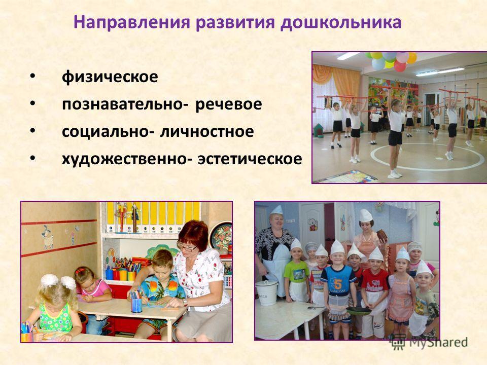 Направления развития дошкольника физическое познавательно- речевое социально- личностное художественно- эстетическое