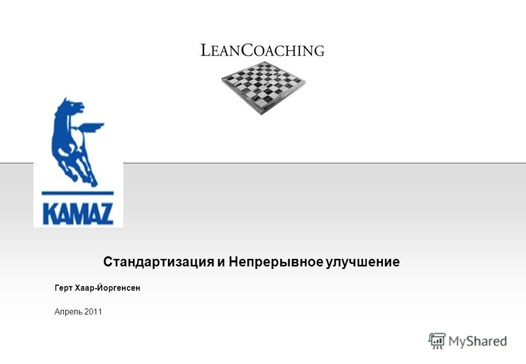 Kunden - Logo Стандартизация и Непрерывное улучшение Герт Хаар-Йоргенсен Апрель 2011