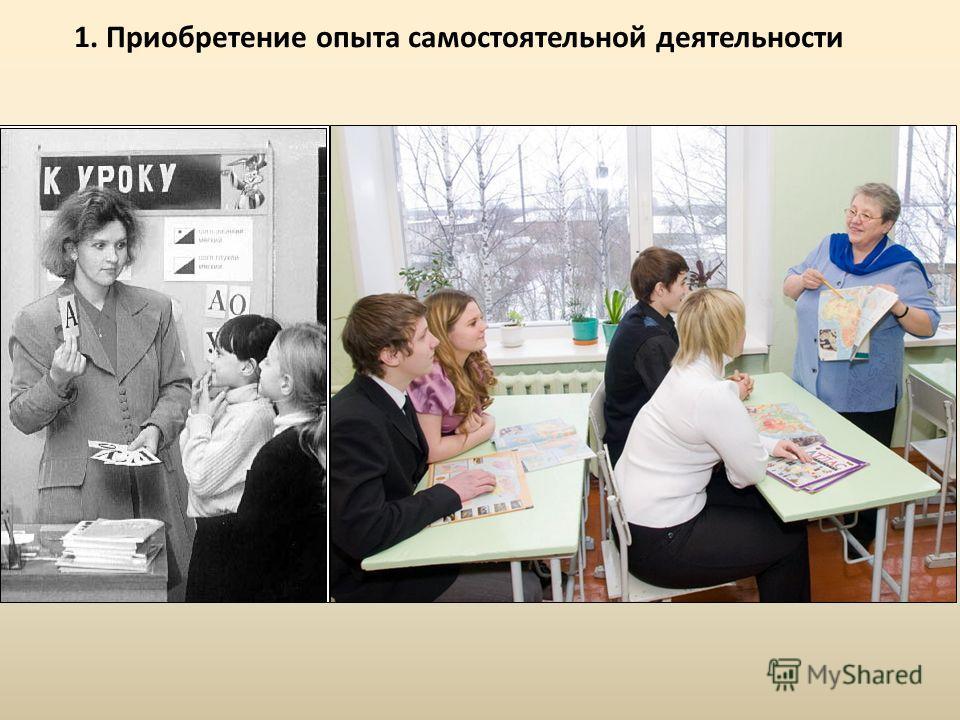 1. Приобретение опыта самостоятельной деятельности