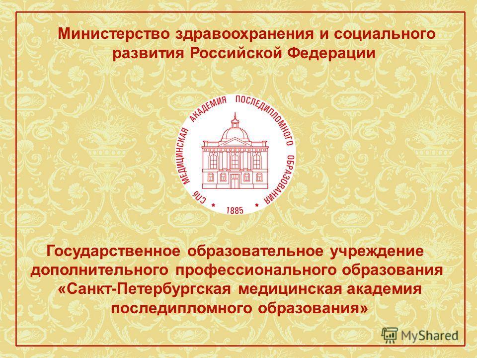 Министерство здравоохранения и социального развития Российской Федерации 1 Государственное образовательное учреждение дополнительного профессионального образования «Санкт-Петербургская медицинская академия последипломного образования»