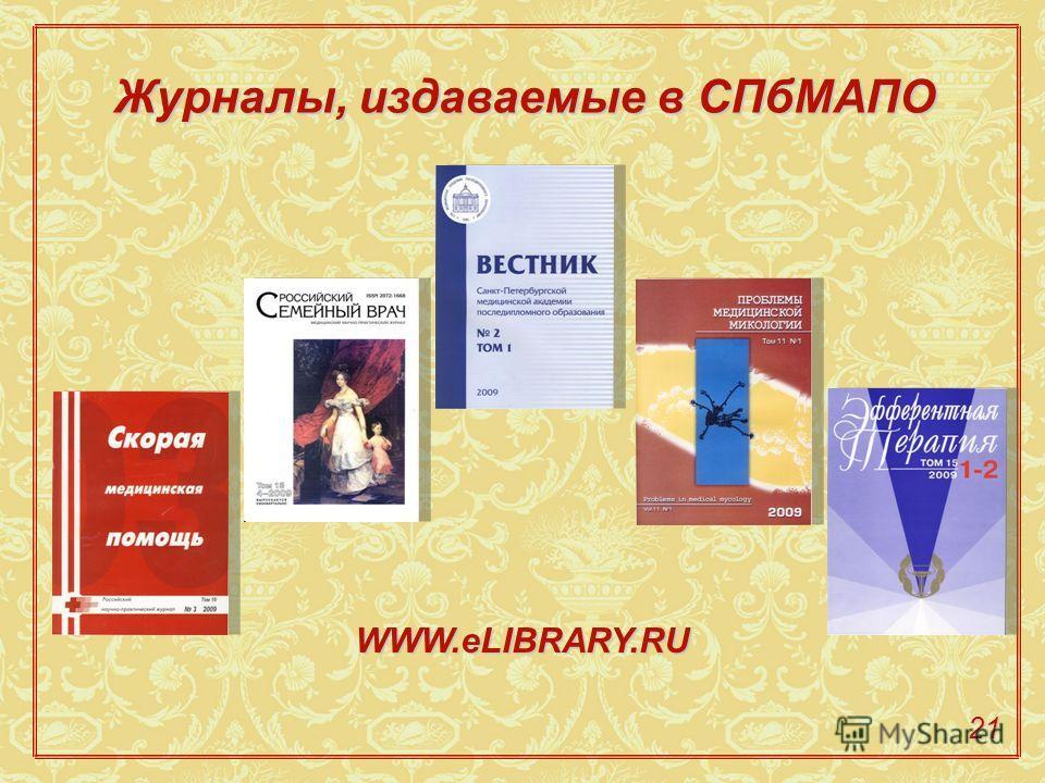 Журналы, издаваемые в СПбМАПО WWW.eLIBRARY.RU 21