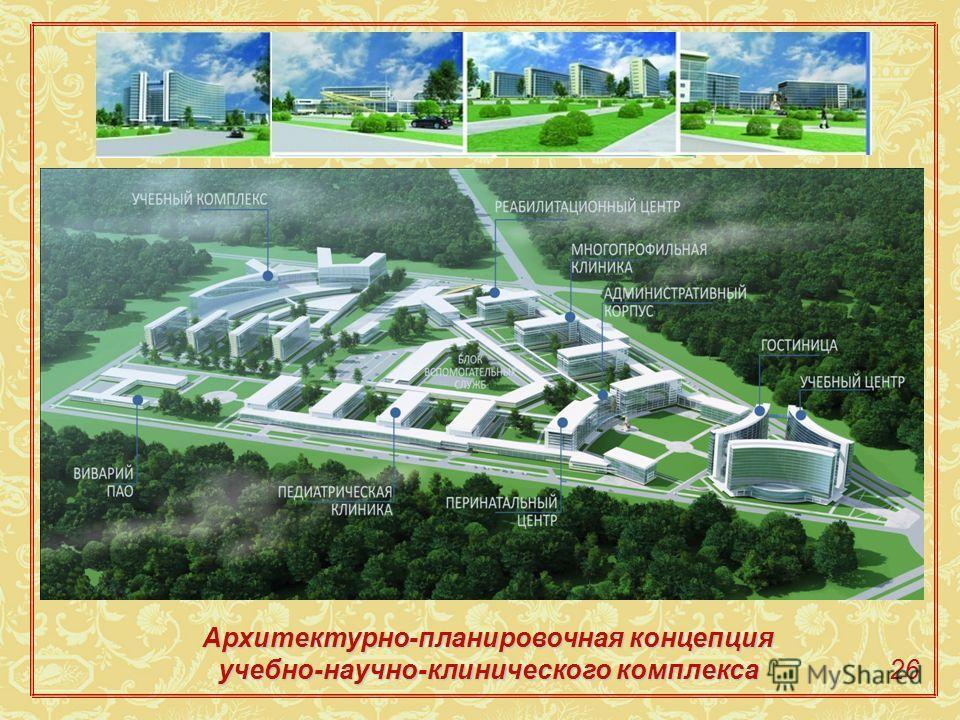 Архитектурно-планировочная концепция учебно-научно-клинического комплекса 26