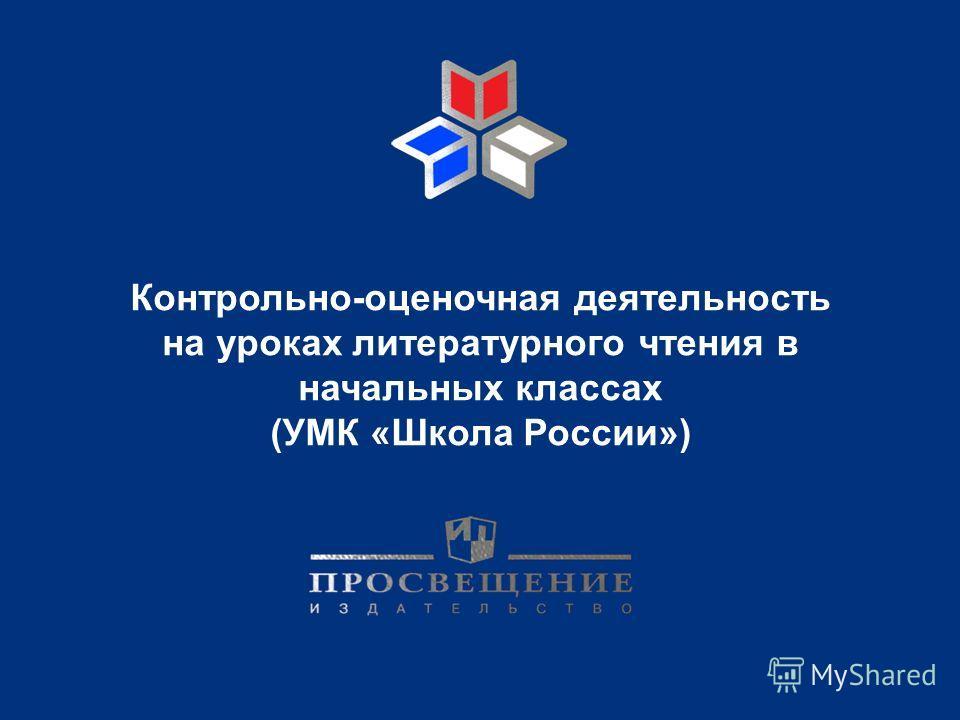Контрольно-оценочная деятельность на уроках литературного чтения в начальных классах (УМК «Школа России»)