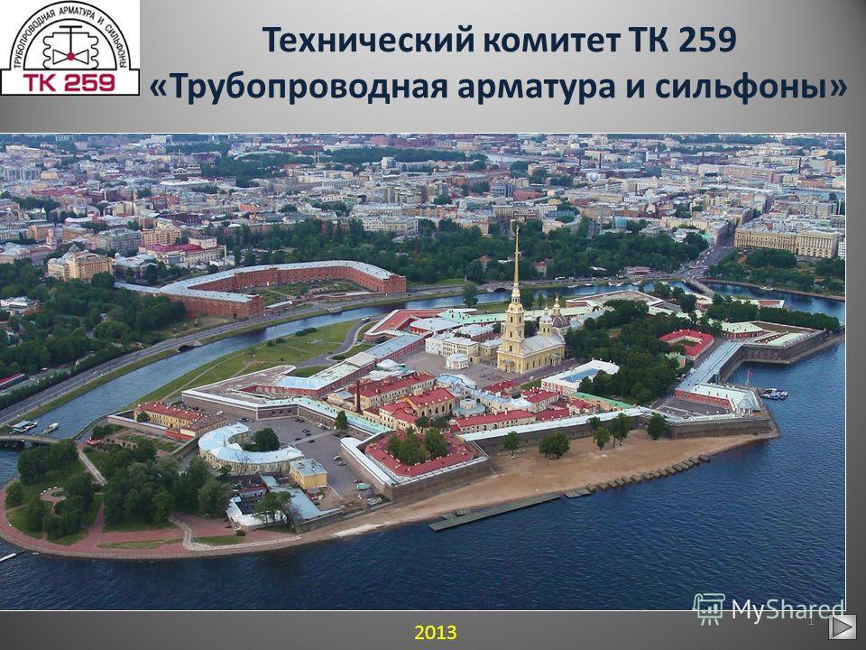 2013 Технический комитет ТК 259 «Трубопроводная арматура и сильфоны» 1
