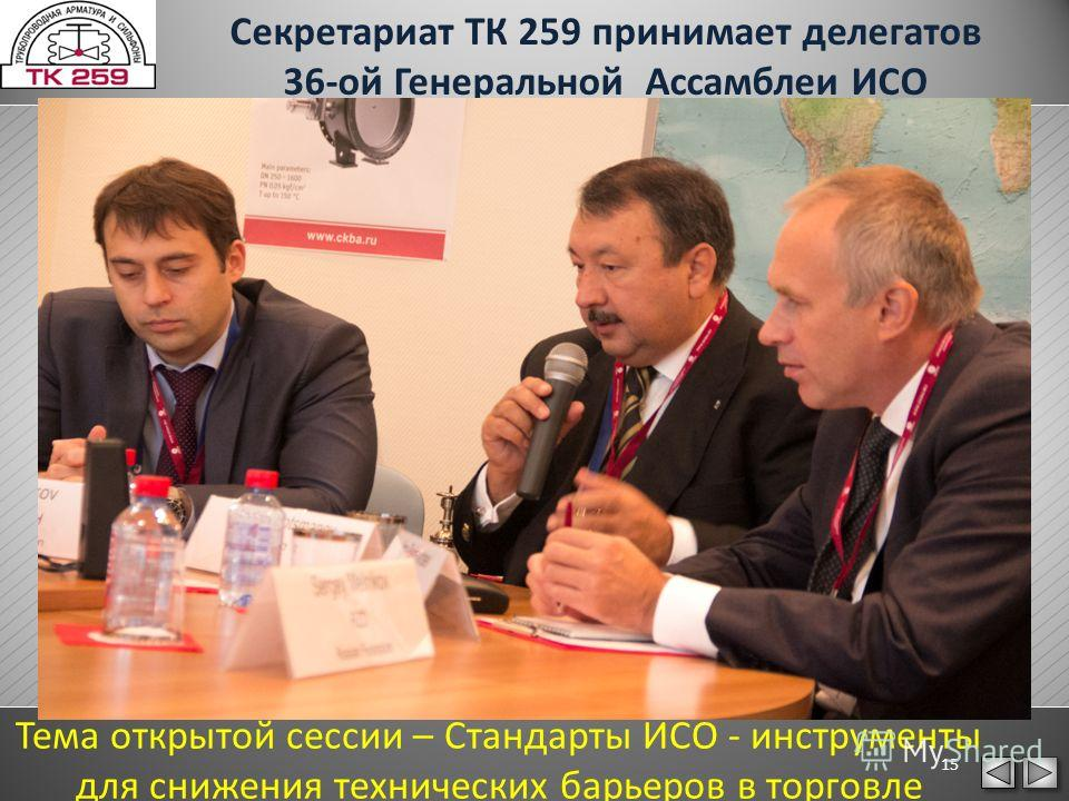 Секретариат ТК 259 принимает делегатов 36-ой Генеральной Ассамблеи ИСО 15 Тема открытой сессии – Стандарты ИСО - инструменты для снижения технических барьеров в торговле