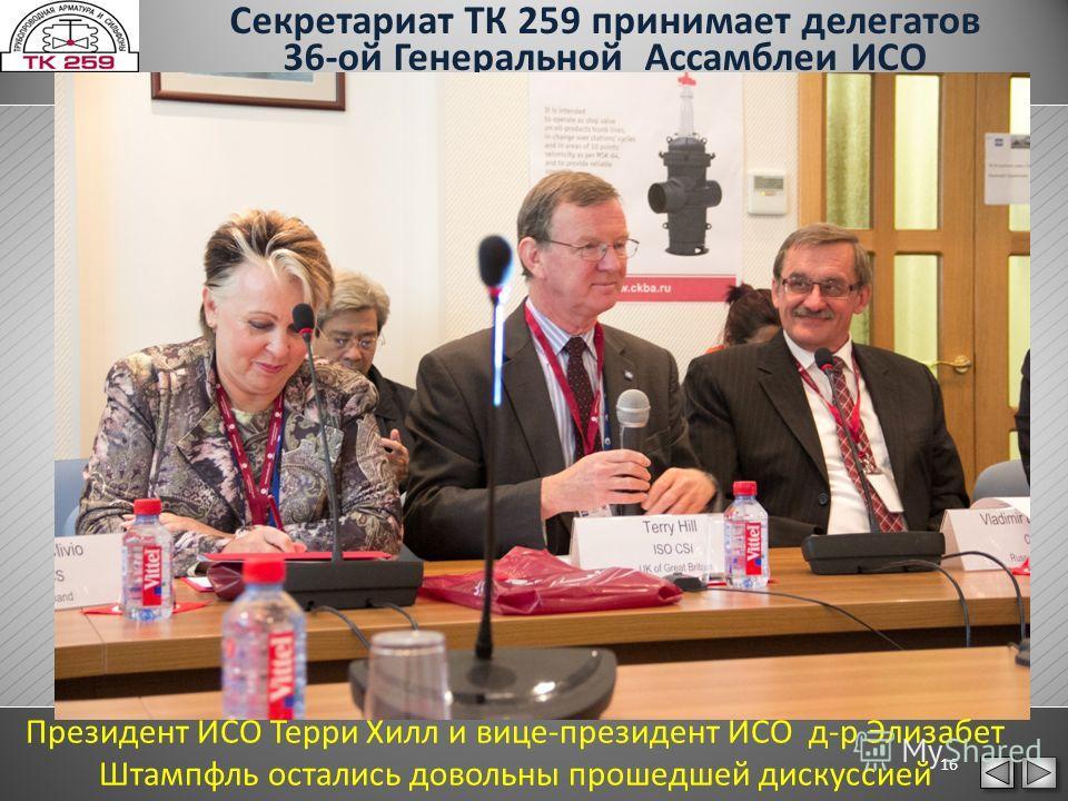 Секретариат ТК 259 принимает делегатов 36-ой Генеральной Ассамблеи ИСО 16 Президент ИСО Терри Хилл и вице-президент ИСО д-р Элизабет Штампфль остались довольны прошедшей дискуссией