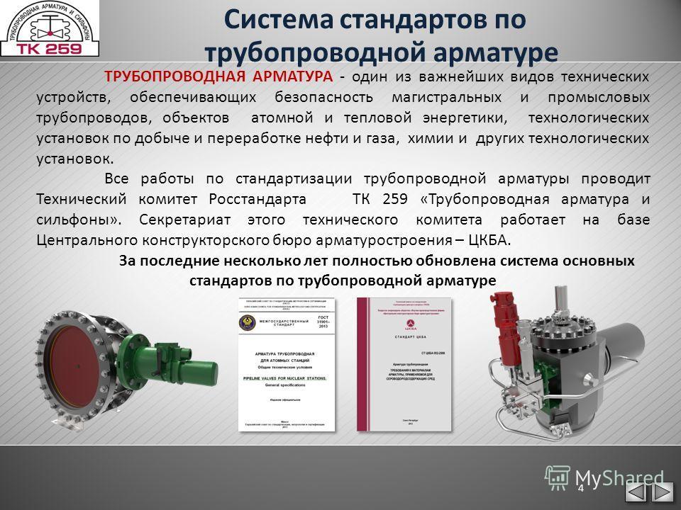 Система стандартов по трубопроводной арматуре ТРУБОПРОВОДНАЯ АРМАТУРА - один из важнейших видов технических устройств, обеспечивающих безопасность магистральных и промысловых трубопроводов, объектов атомной и тепловой энергетики, технологических уста