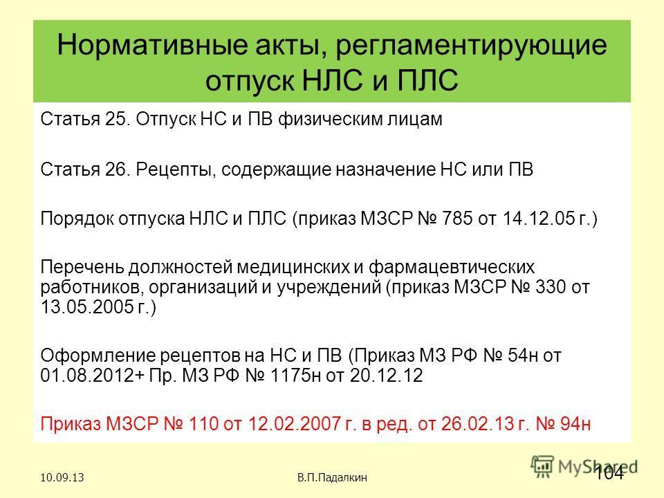 Нормативные акты, регламентирующие отпуск НЛС и ПЛС Статья 25. Отпуск НС и ПВ физическим лицам Статья 26. Рецепты, содержащие назначение НС или ПВ Порядок отпуска НЛС и ПЛС (приказ МЗСР 785 от 14.12.05 г.) Перечень должностей медицинских и фармацевти