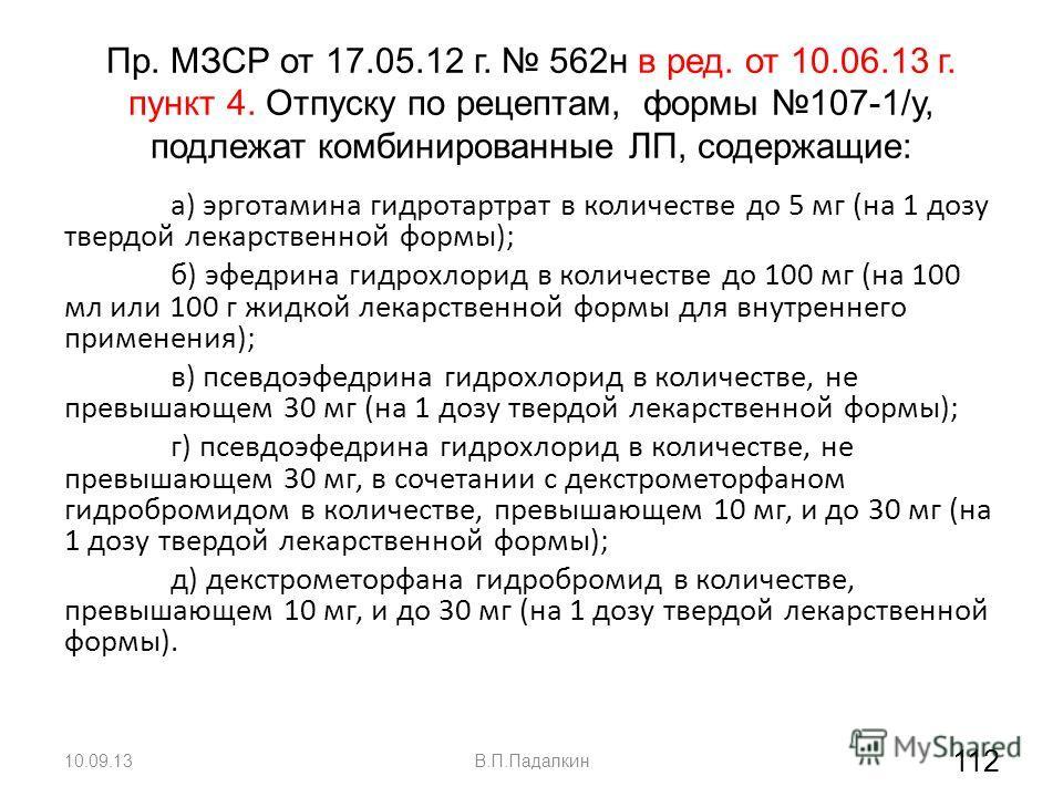 Пр. МЗСР от 17.05.12 г. 562н в ред. от 10.06.13 г. пункт 4. Отпуску по рецептам, формы 107-1/у, подлежат комбинированные ЛП, содержащие: а) эрготамина гидротартрат в количестве до 5 мг (на 1 дозу твердой лекарственной формы); б) эфедрина гидрохлорид