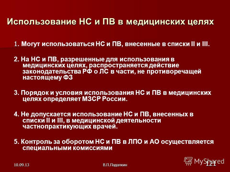 10.09.13 121 Использование НС и ПВ в медицинских целях 1. 1. Могут использоваться НС и ПВ, внесенные в списки II и III. 2. На НС и ПВ, разрешенные для использования в медицинских целях, распространяется действие законодательства РФ о ЛС в части, не п