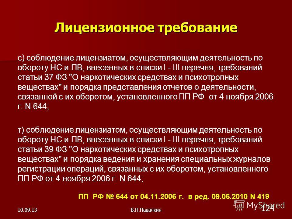 10.09.13 124 Лицензионное требование с) соблюдение лицензиатом, осуществляющим деятельность по обороту НС и ПВ, внесенных в списки I - III перечня, требований статьи 37 ФЗ