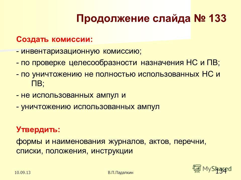 Продолжение слайда 133 Создать комиссии: - инвентаризационную комиссию; - по проверке целесообразности назначения НС и ПВ; - по уничтожению не полностью использованных НС и ПВ; - не использованных ампул и - уничтожению использованных ампул Утвердить: