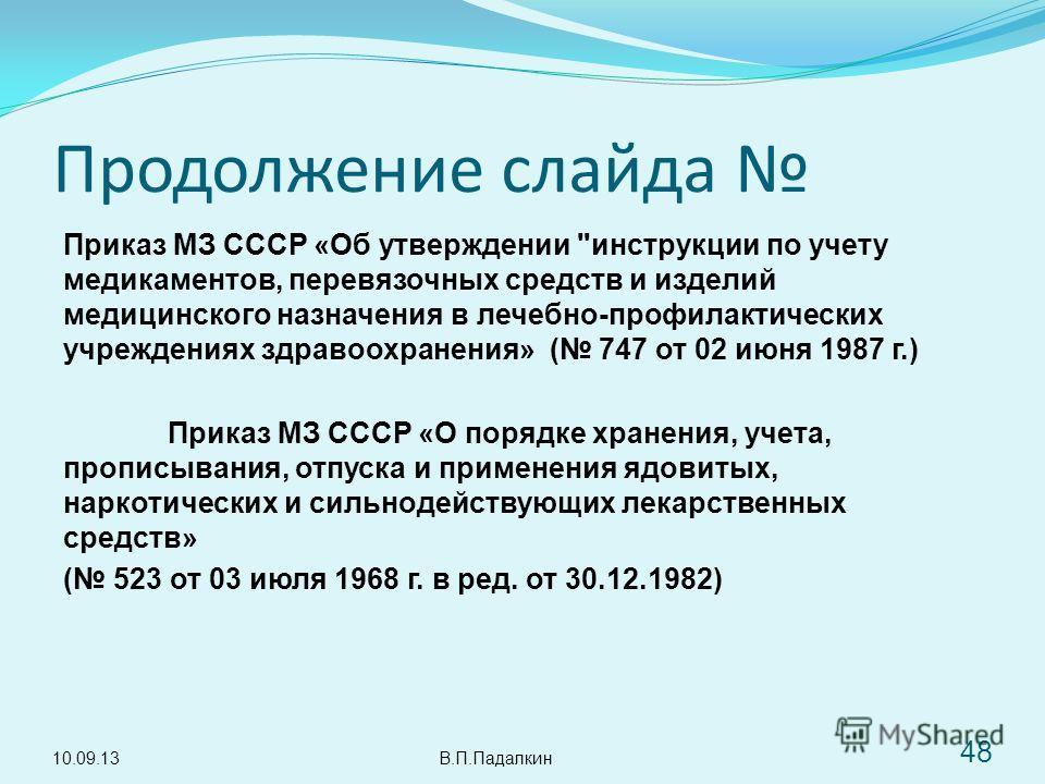 Продолжение слайда Приказ МЗ СССР «Об утверждении