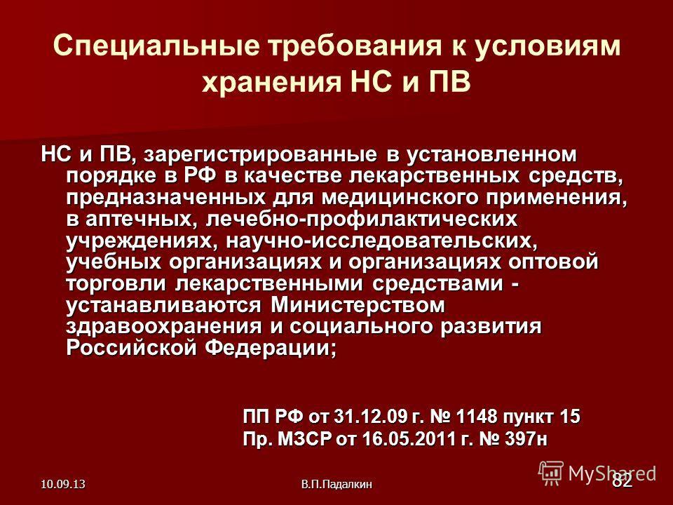 10.09.13 82 Специальные требования к условиям хранения НС и ПВ НС и ПВ, зарегистрированные в установленном порядке в РФ в качестве лекарственных средств, предназначенных для медицинского применения, в аптечных, лечебно-профилактических учреждениях, н