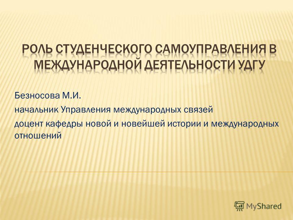 Безносова М.И. начальник Управления международных связей доцент кафедры новой и новейшей истории и международных отношений