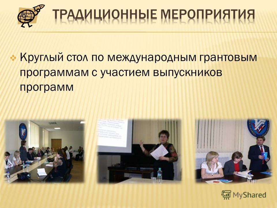 Круглый стол по международным грантовым программам с участием выпускников программ
