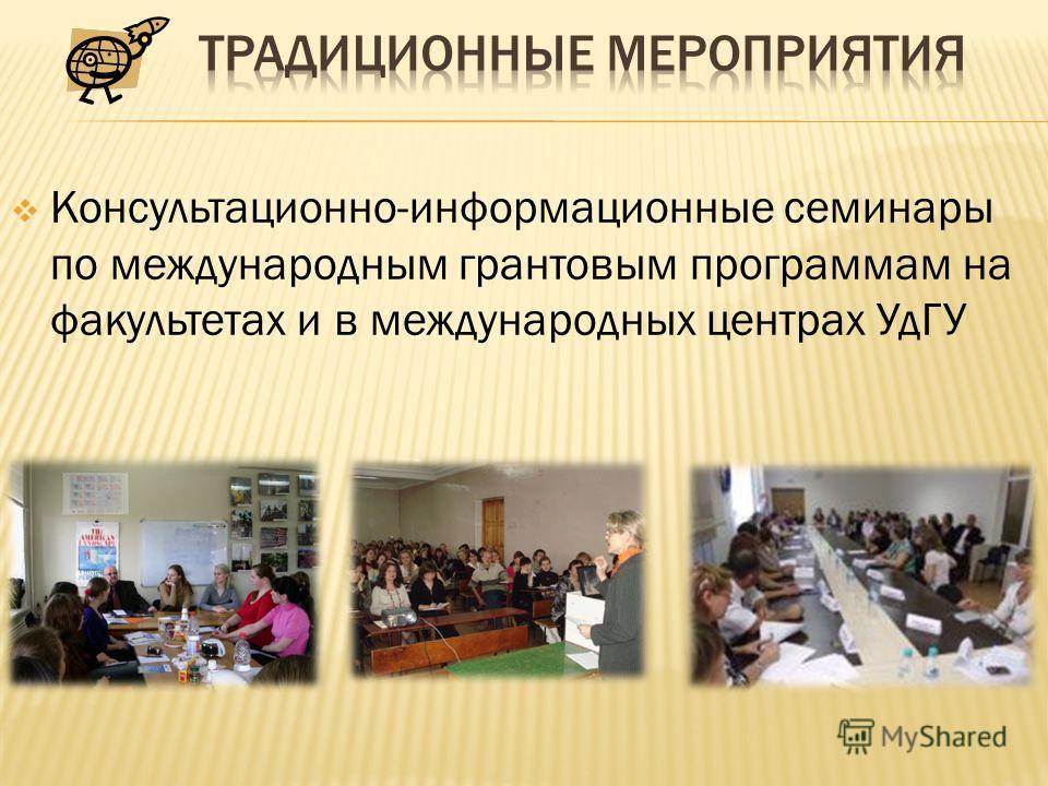 Консультационно-информационные семинары по международным грантовым программам на факультетах и в международных центрах УдГУ