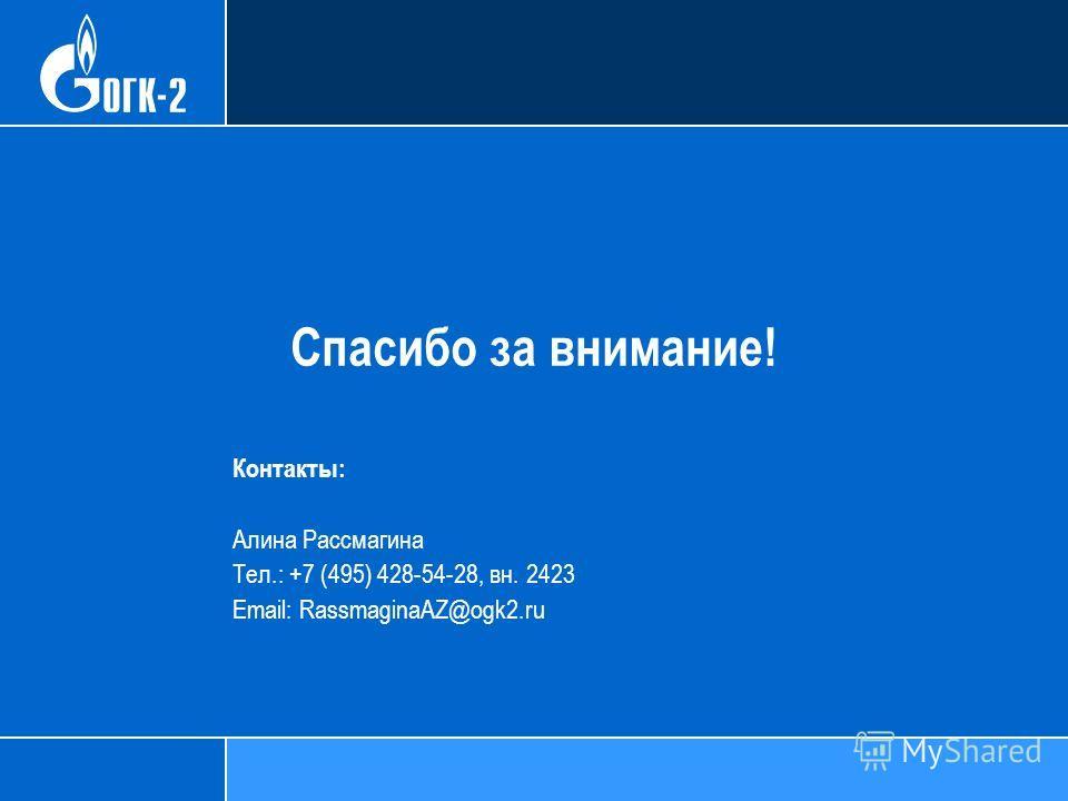 Спасибо за внимание! Контакты: Алина Рассмагина Тел.: +7 (495) 428-54-28, вн. 2423 Email: RassmaginaAZ@ogk2.ru