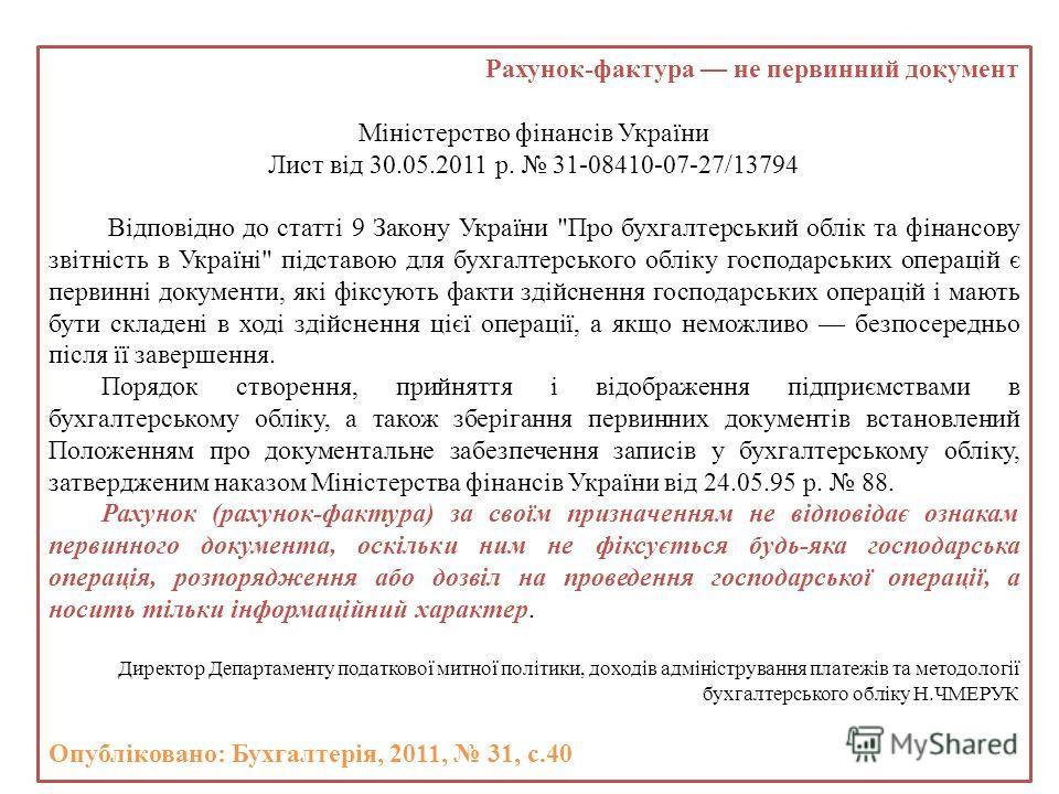 Рахунок-фактура не первинний документ Міністерство фінансів України Лист від 30.05.2011 р. 31-08410-07-27/13794 Відповідно до статті 9 Закону України