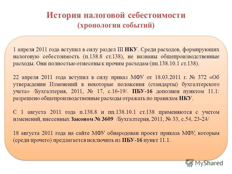 История налоговой себестоимости (хронология событий) 1 апреля 2011 года вступил в силу раздел III НКУ. Среди расходов, формирующих налоговую себестоимость (п.138.8 ст.138), не названы общепроизводственные расходы. Они полностью отнесены к прочим расх