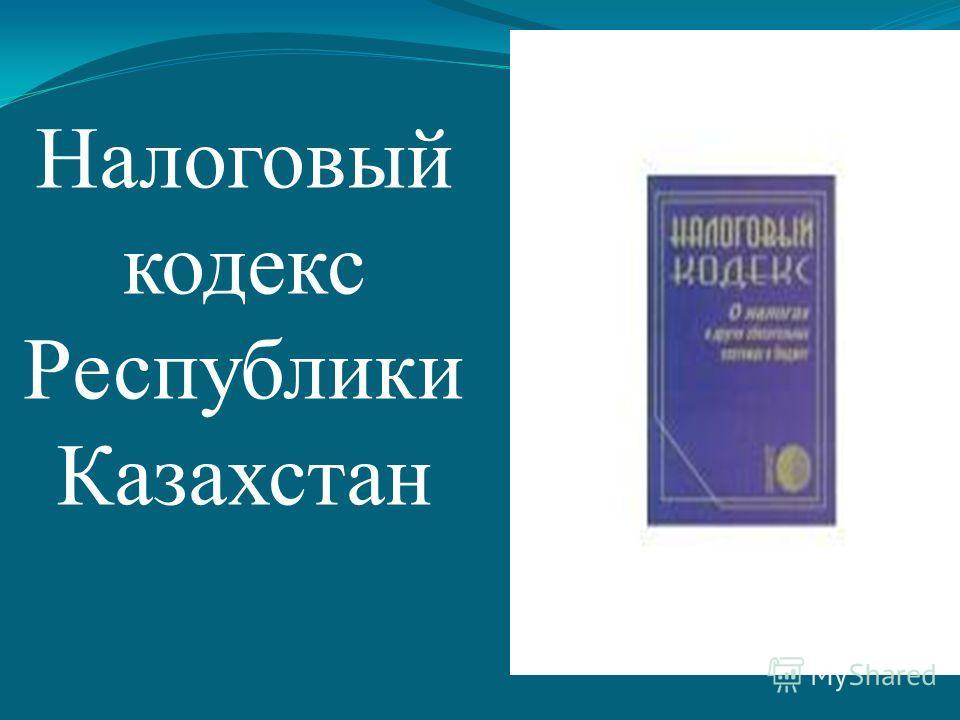 Налоговый кодекс Республики Казахстан