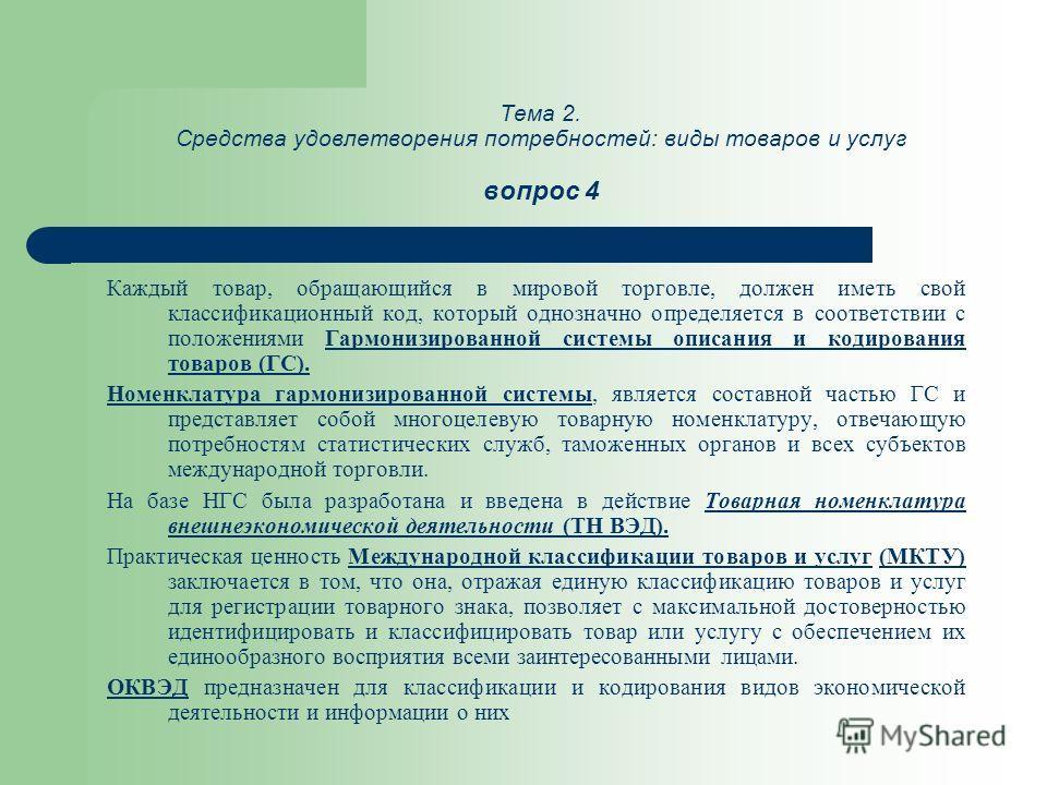 Тема 2. Средства удовлетворения потребностей: виды товаров и услуг вопрос 4 Каждый товар, обращающийся в мировой торговле, должен иметь свой классификационный код, который однозначно определяется в соответствии с положениями Гармонизированной системы