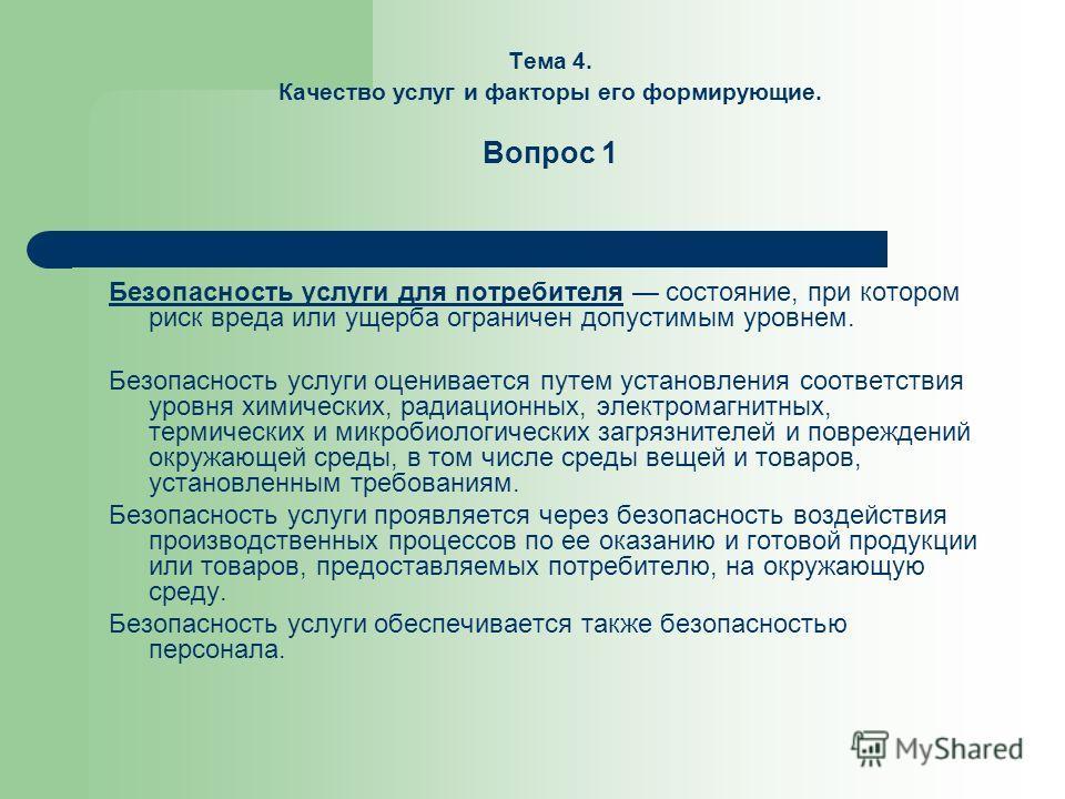 Тема 4. Качество услуг и факторы его формирующие. Вопрос 1 Безопасность услуги для потребителя состояние, при котором риск вреда или ущерба ограничен допустимым уровнем. Безопасность услуги оценивается путем установления соответствия уровня химически