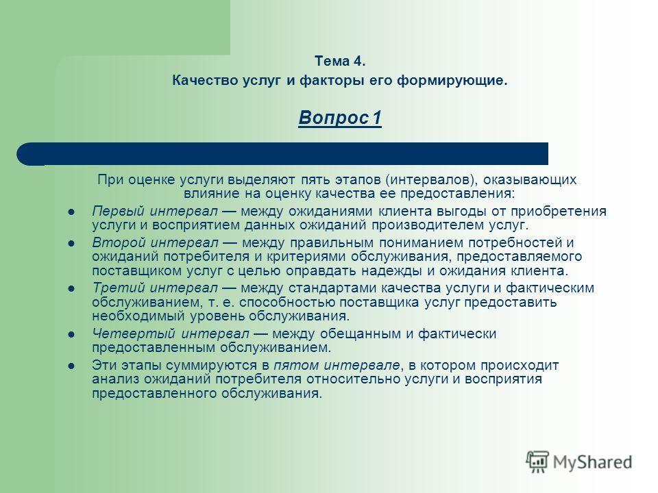 Тема 4. Качество услуг и факторы его формирующие. Вопрос 1 При оценке услуги выделяют пять этапов (интервалов), оказывающих влияние на оценку качества ее предоставления: Первый интервал между ожиданиями клиента выгоды от приобретения услуги и восприя