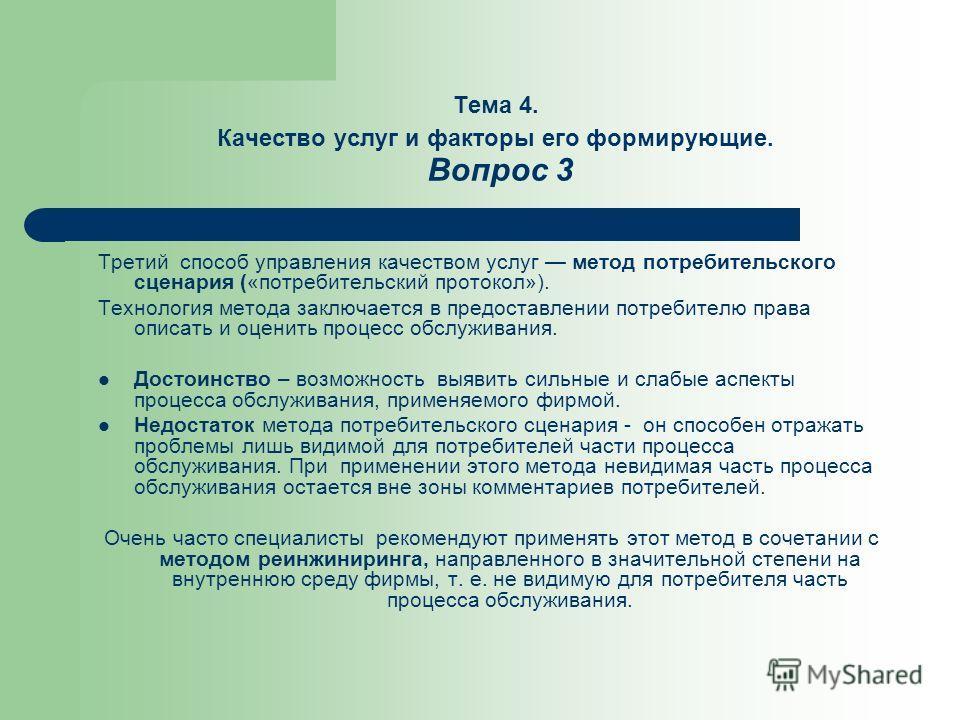 Тема 4. Качество услуг и факторы его формирующие. Вопрос 3 Третий способ управления качеством услуг метод потребительского сценария («потребительский протокол»). Технология метода заключается в предоставлении потребителю права описать и оценить проце