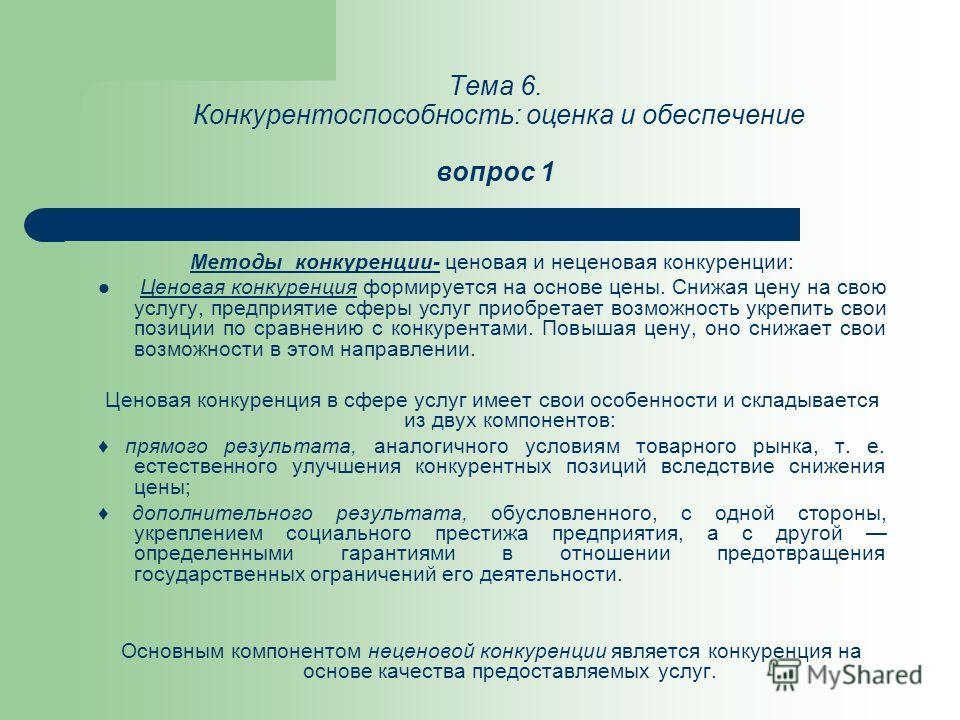 Тема 6. Конкурентоспособность: оценка и обеспечение вопрос 1 Методы конкуренции- ценовая и неценовая конкуренции: Ценовая конкуренция формируется на основе цены. Снижая цену на свою услугу, предприятие сферы услуг приобретает возможность укрепить сво