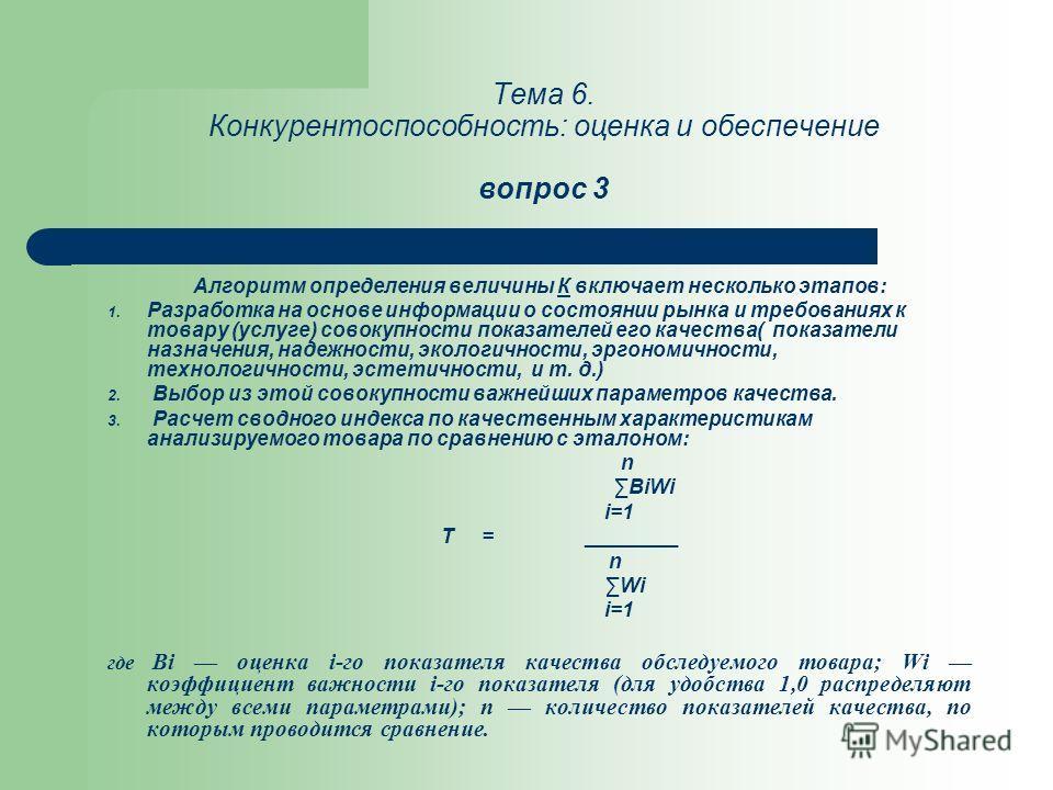 Тема 6. Конкурентоспособность: оценка и обеспечение вопрос 3 Алгоритм определения величины К включает несколько этапов: 1. Разработка на основе информации о состоянии рынка и требованиях к товару (услуге) совокупности показателей его качества( показа