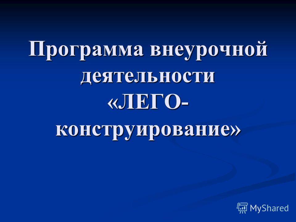 Программа внеурочной деятельности «ЛЕГО- конструирование»