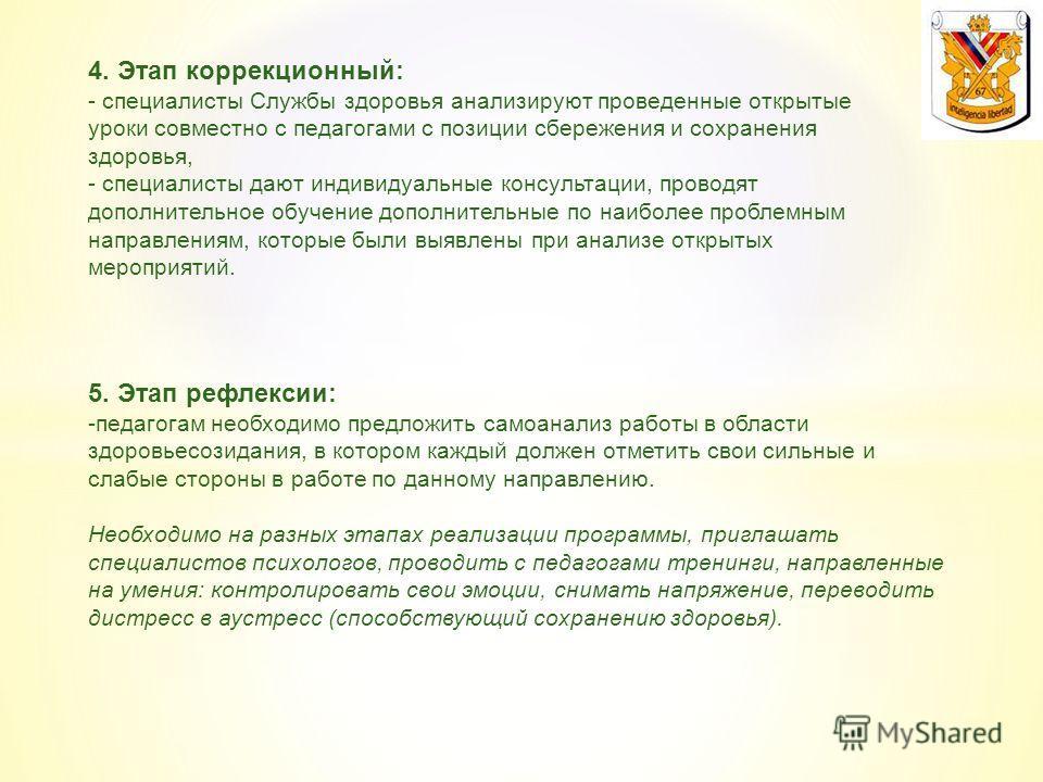 4. Этап коррекционный: - специалисты Службы здоровья анализируют проведенные открытые уроки совместно с педагогами с позиции сбережения и сохранения здоровья, - специалисты дают индивидуальные консультации, проводят дополнительное обучение дополнител