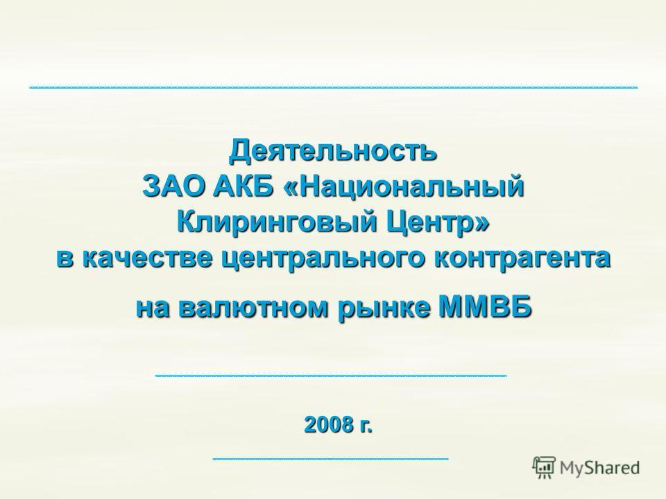 Деятельность ЗАО АКБ «Национальный Клиринговый Центр» в качестве центрального контрагента на валютном рынке ММВБ 2008 г.