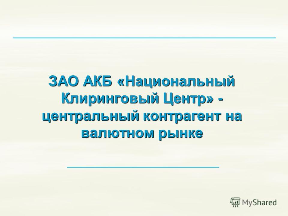 ЗАО АКБ «Национальный Клиринговый Центр» - центральный контрагент на валютном рынке