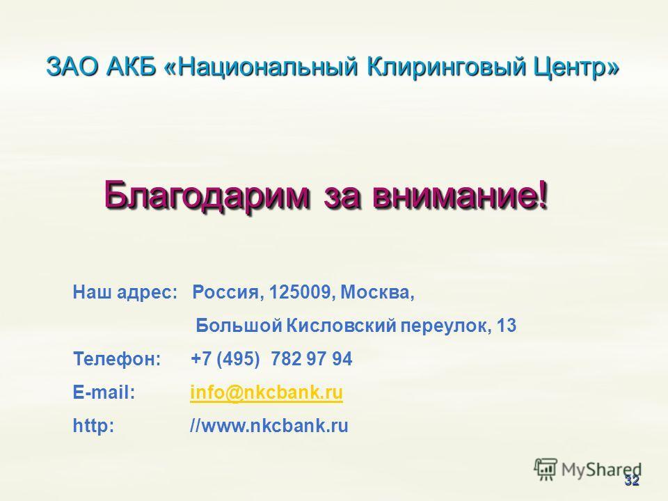 32 ЗАО АКБ «Национальный Клиринговый Центр» Благодарим за внимание! Наш адрес: Россия, 125009, Москва, Большой Кисловский переулок, 13 Телефон: +7 (495) 782 97 94 E-mail: info@nkcbank.ruinfo@nkcbank.ru http: //www.nkcbank.ru