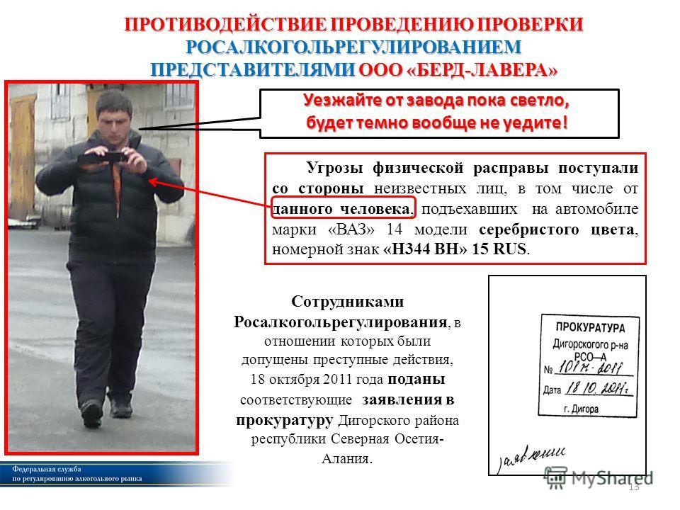 13 ПРОТИВОДЕЙСТВИЕ ПРОВЕДЕНИЮ ПРОВЕРКИ РОСАЛКОГОЛЬРЕГУЛИРОВАНИЕМ ПРЕДСТАВИТЕЛЯМИ ООО «БЕРД-ЛАВЕРА» Сотрудниками Росалкогольрегулирования, в отношении которых были допущены преступные действия, 18 октября 2011 года поданы соответствующие заявления в п