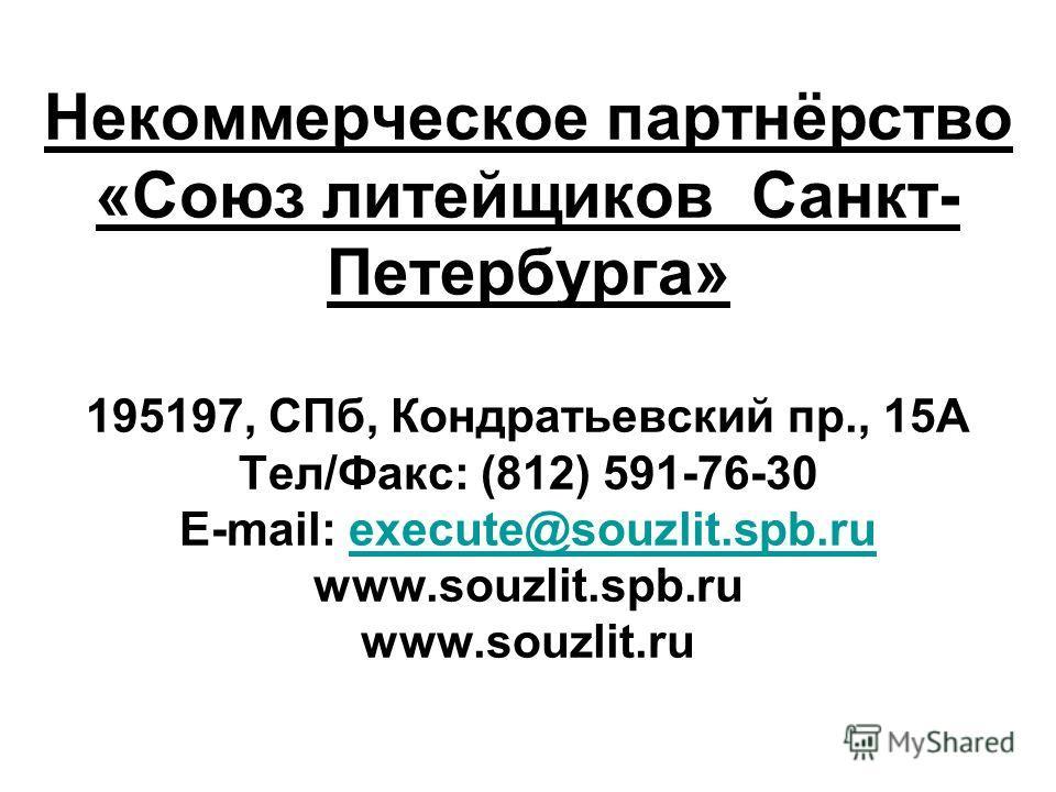 Некоммерческое партнёрство «Союз литейщиков Санкт- Петербурга» 195197, СПб, Кондратьевский пр., 15А Тел/Факс: (812) 591-76-30 E-mail: execute@souzlit.spb.ru www.souzlit.spb.ru www.souzlit.ru execute@souzlit.spb.ru